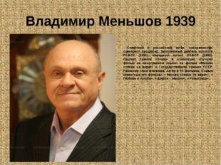 Владимир Меньшов 1939 Советский и российский актёр, кинорежиссёр, сценарист,