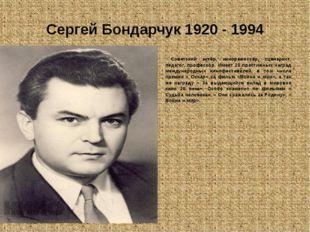 Сергей Бондарчук 1920 - 1994 Советский актёр, кинорежиссёр, сценарист, педаго