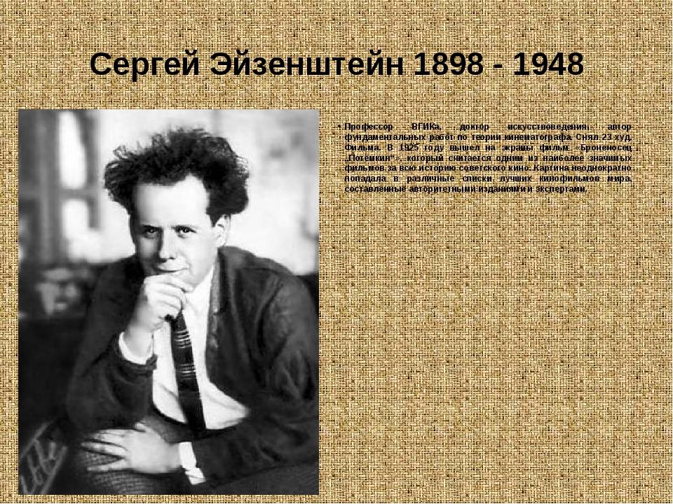 Сергей Эйзенштейн 1898 - 1948 Профессор ВГИКа, доктор искусствоведения, автор...