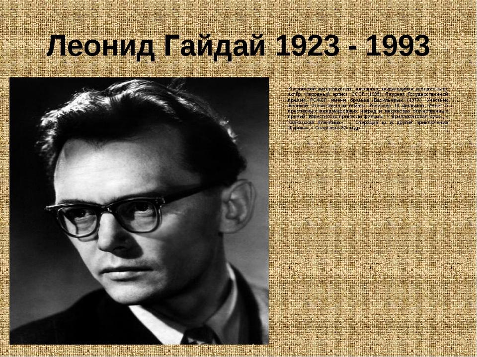 Леонид Гайдай 1923 - 1993 Российский кинорежиссёр, сценарист, выдающийся коме...
