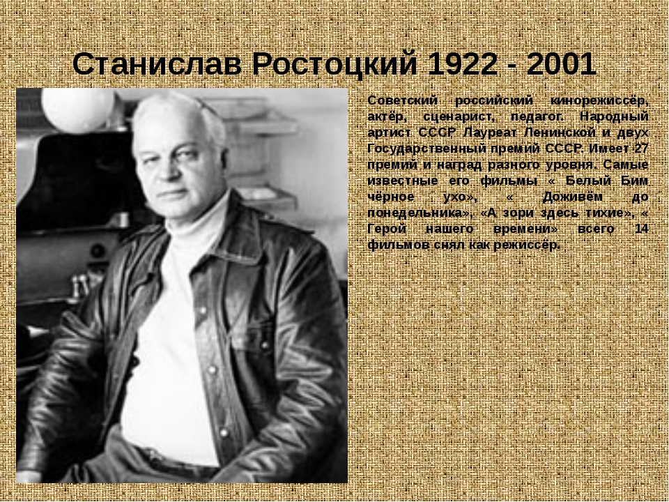 Станислав Ростоцкий 1922 - 2001 Советский российский кинорежиссёр, актёр, сце...