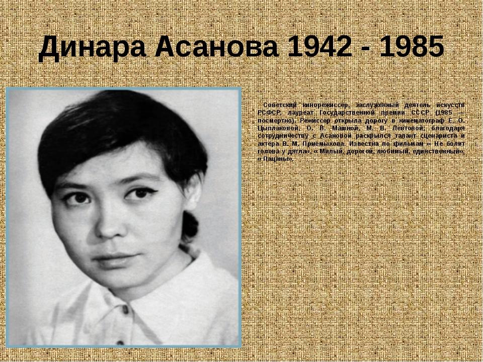 Динара Асанова 1942 - 1985 Советский кинорежиссёр, заслуженный деятель искусс...