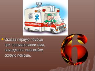 Оказав первую помощь при травмировании таза, немедленно вызывайте скорую помо