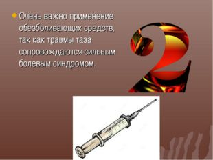 Очень важно применение обезболивающих средств, так как травмы таза сопровожда