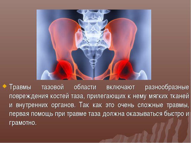 Травмы тазовой области включают разнообразные повреждения костей таза, прилег...