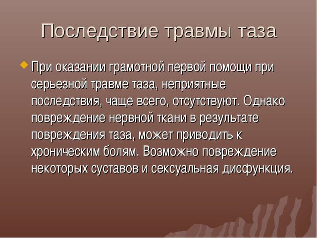 Последствие травмы таза При оказании грамотной первой помощи при серьезной тр...