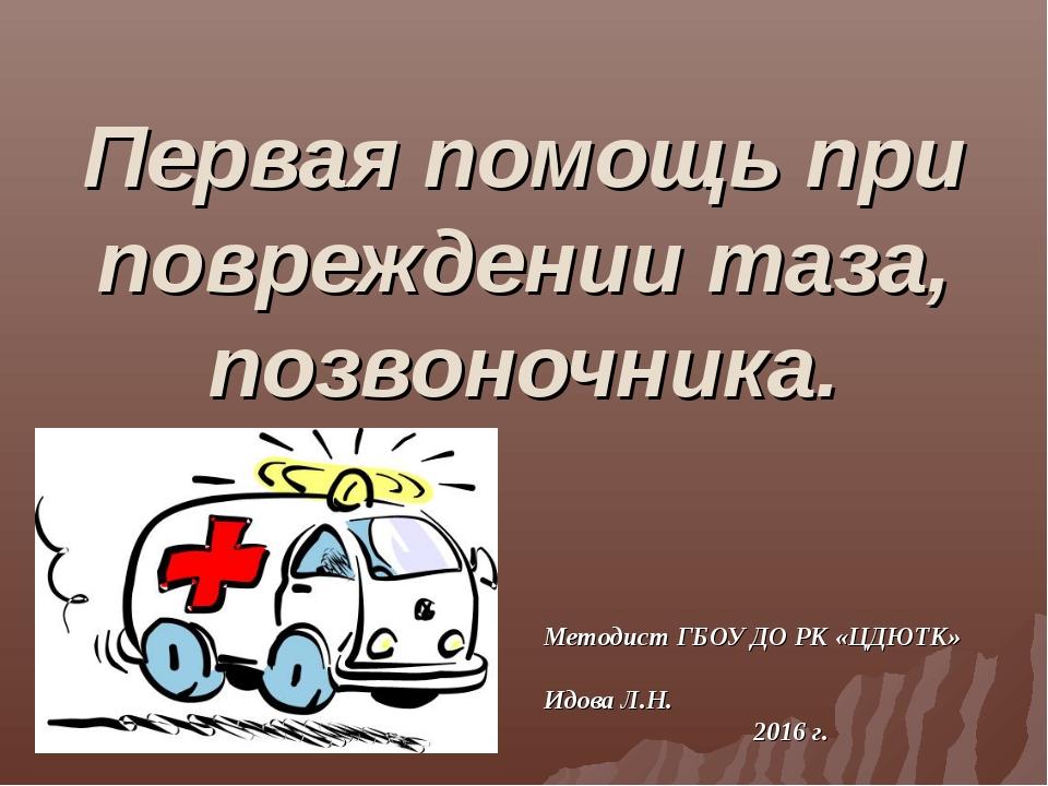 Первая помощь при повреждении таза, позвоночника. Методист ГБОУ ДО РК «ЦДЮТК»...