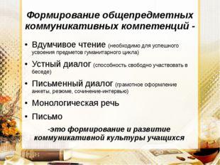 Формирование общепредметных коммуникативных компетенций - Вдумчивое чтение (н