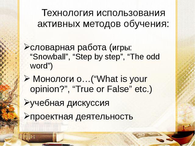 """Технология использования активных методов обучения: словарная работа (игры: """"..."""