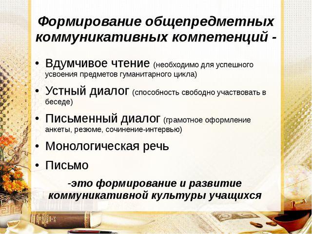 Формирование общепредметных коммуникативных компетенций - Вдумчивое чтение (н...