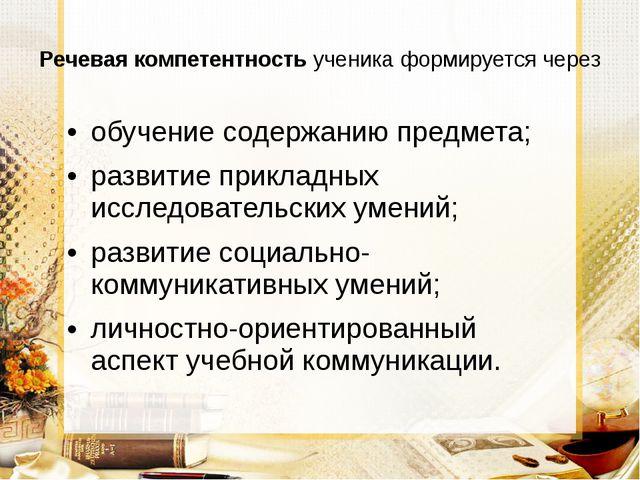Речевая компетентность ученика формируется через обучение содержанию предмет...