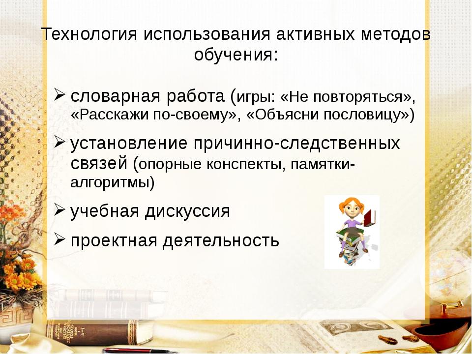 Технология использования активных методов обучения: словарная работа (игры: «...