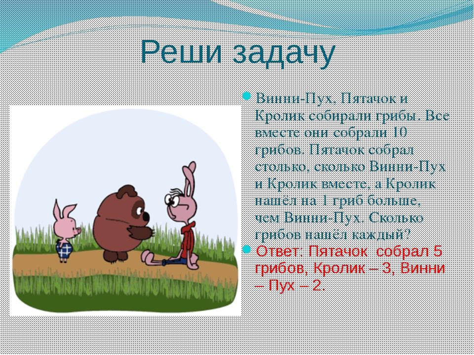 Задача про открытки 2 класс