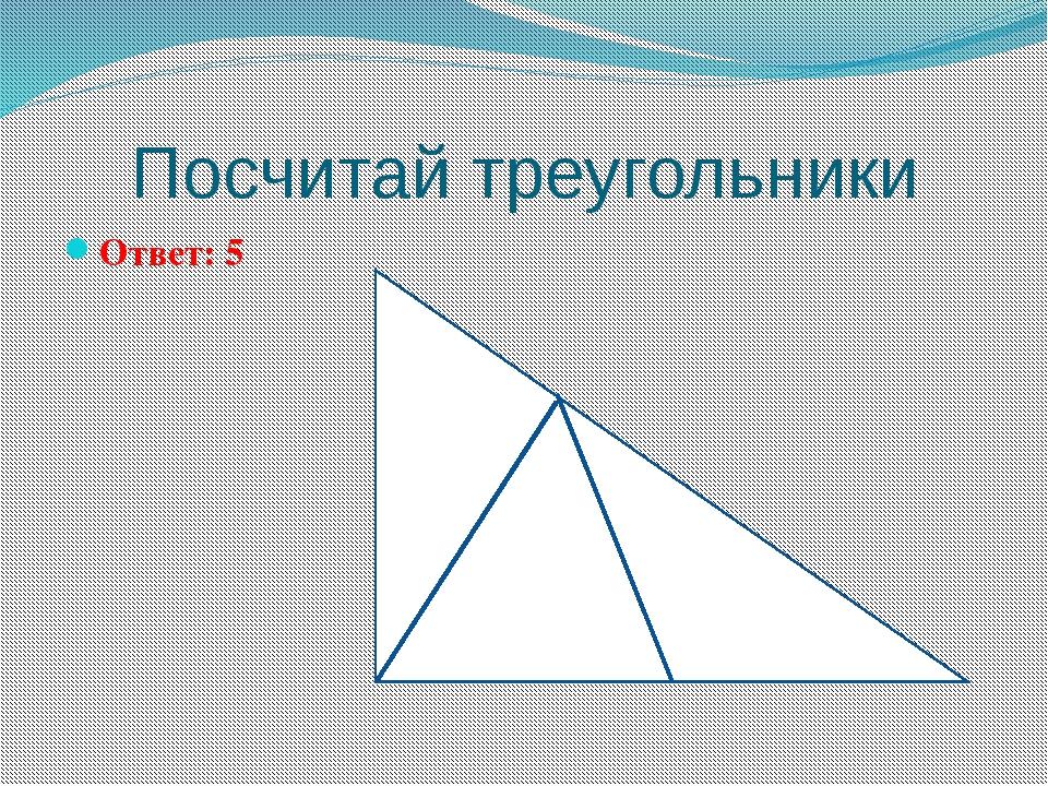 примеры треугольника картинки киргизских напитков