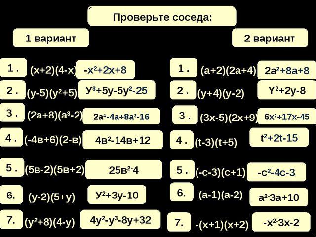 Математический диктант 1 вариант 2 вариант Проверьте соседа: -х2+2х+8 У3+5у-5...