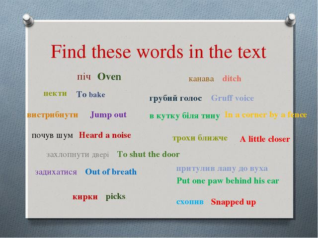 Find these words in the text піч пекти почув шум вистрибнути захлопнути двері...