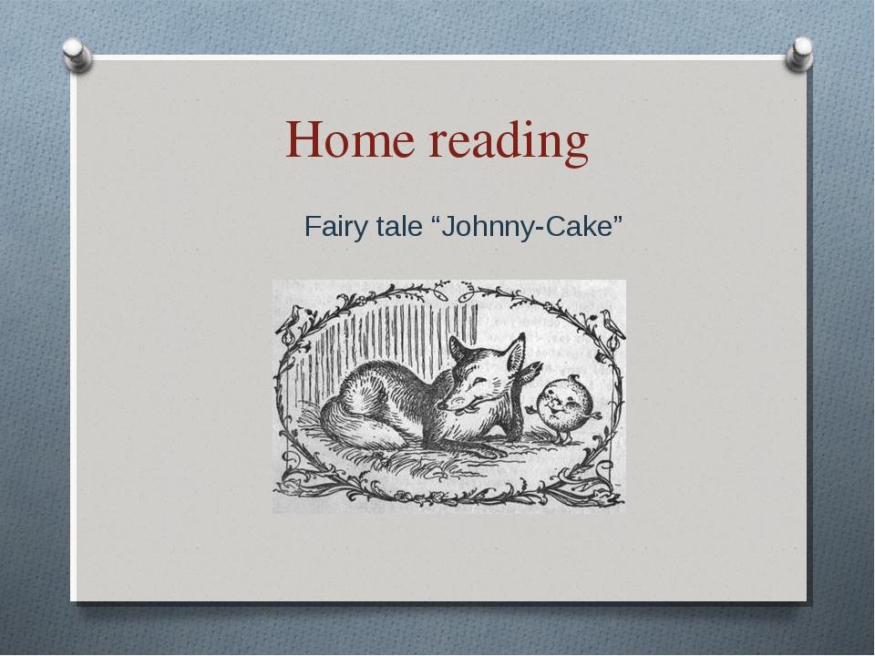 "Home reading Fairy tale ""Johnny-Cake"""