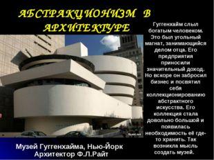 АБСТРАКЦИОНИЗМ В АРХИТЕКТУРЕ Музей Гуггенхайма, Нью-Йорк Архитектор Ф.Л.Райт