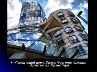 «Танцующий дом». Прага. Фрагмент фасада. Архитектор Фрэнк Гери.