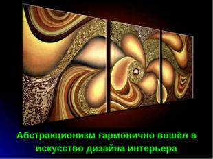 Абстракционизм гармонично вошёл в искусство дизайна интерьера