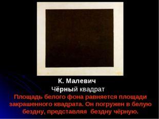 К. Малевич Чёрный квадрат Площадь белого фона равняется площади закрашенного