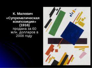 К. Малевич «Супрематическая композиция» (1916) продана за 60 млн. долларов в