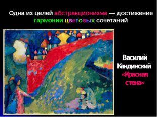 Одна из целей абстракционизма — достижение гармонии цветовых сочетаний Васили
