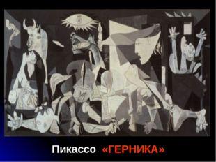 Пикассо «ГЕРНИКА»