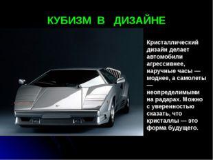 КУБИЗМ В ДИЗАЙНЕ Кристаллический дизайн делает автомобили агрессивнее, наручн