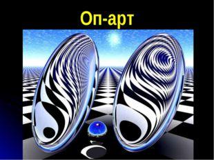 Оп-арт