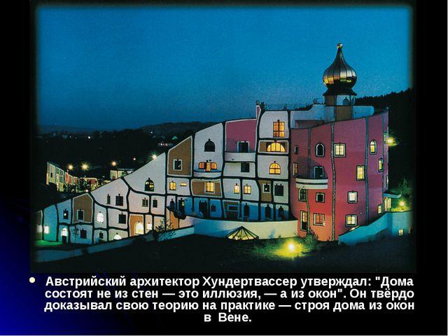 """Австрийский архитектор Хундертвассер утверждал: """"Дома состоят не из стен — эт..."""