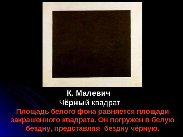 К. Малевич Чёрный квадрат Площадь белого фона равняется площади закрашенного...