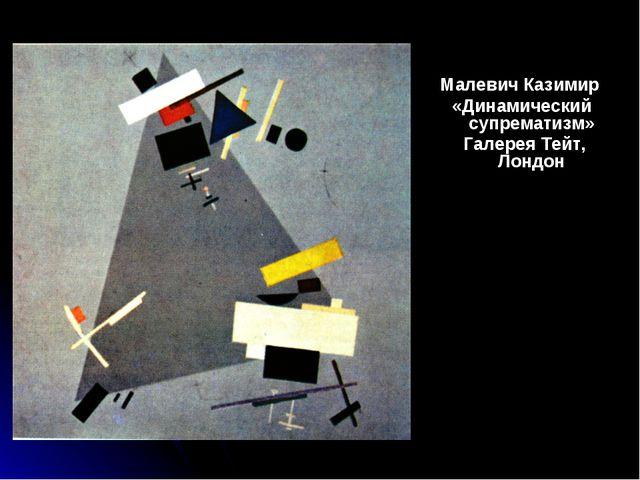 Малевич Казимир «Динамический супрематизм» Галерея Тейт, Лондон
