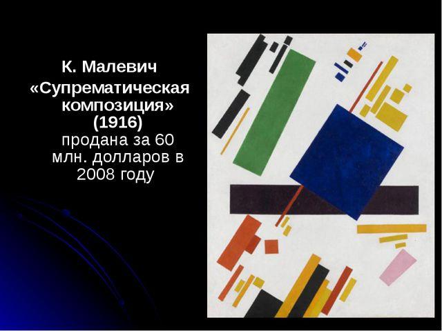 К. Малевич «Супрематическая композиция» (1916) продана за 60 млн. долларов в...