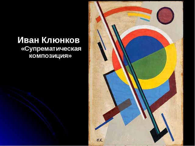 Иван Клюнков «Супрематическая композиция»