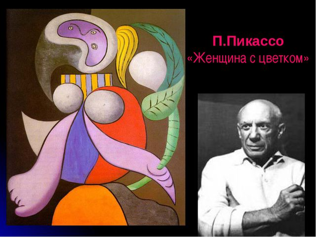 П.Пикассо «Женщина с цветком»