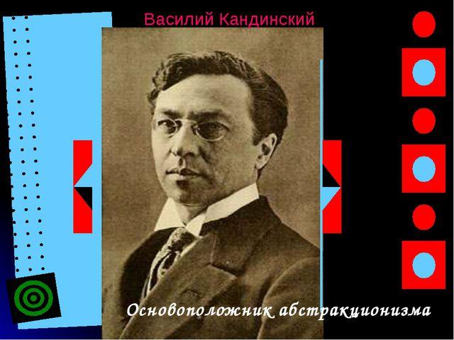 Василий Кандинский Основоположник абстракционизма