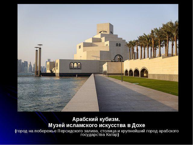 Арабский кубизм. Музей исламского искусства в Дохе (город на побережье Персид...