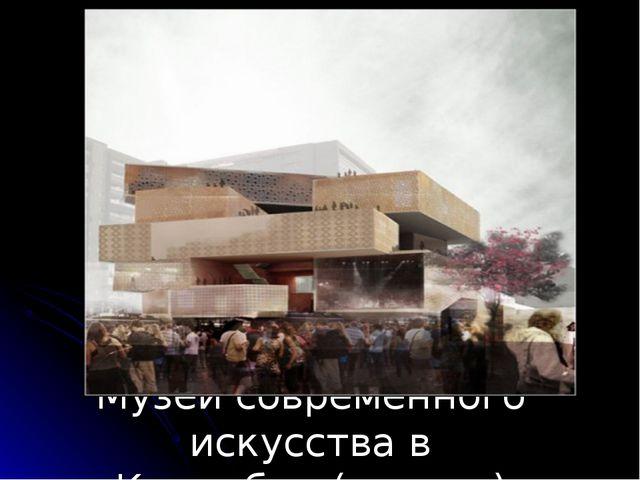 Музей современного искусства в Колумбии (проект)