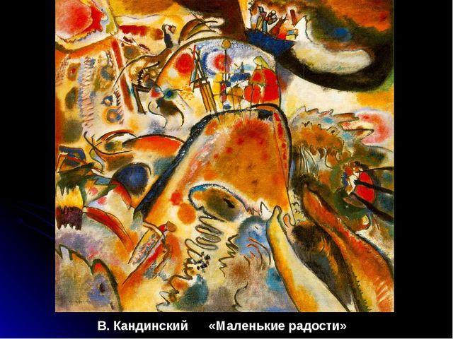 В. Кандинский «Маленькие радости»