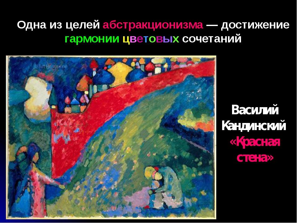 Одна из целей абстракционизма — достижение гармонии цветовых сочетаний Васили...