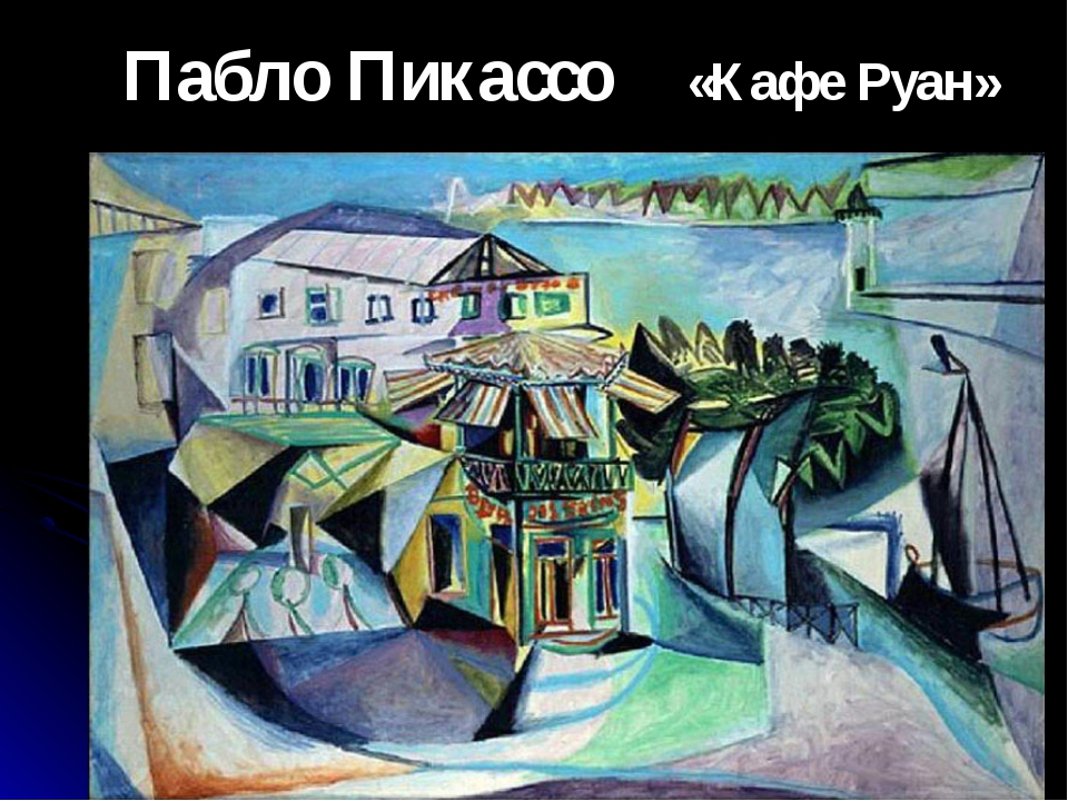 Пабло Пикассо «Кафе Руан»