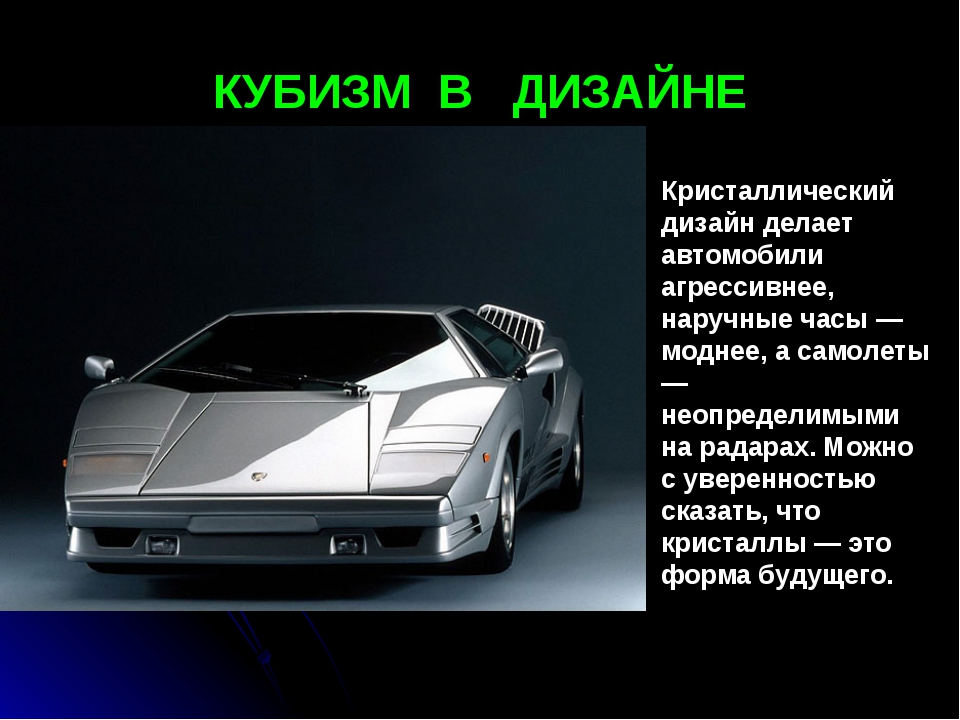 КУБИЗМ В ДИЗАЙНЕ Кристаллический дизайн делает автомобили агрессивнее, наручн...