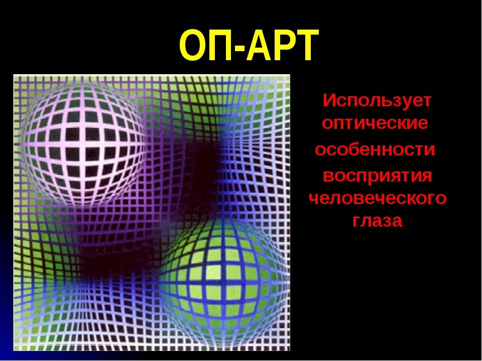 ОП-АРТ Использует оптические особенности восприятия человеческого глаза
