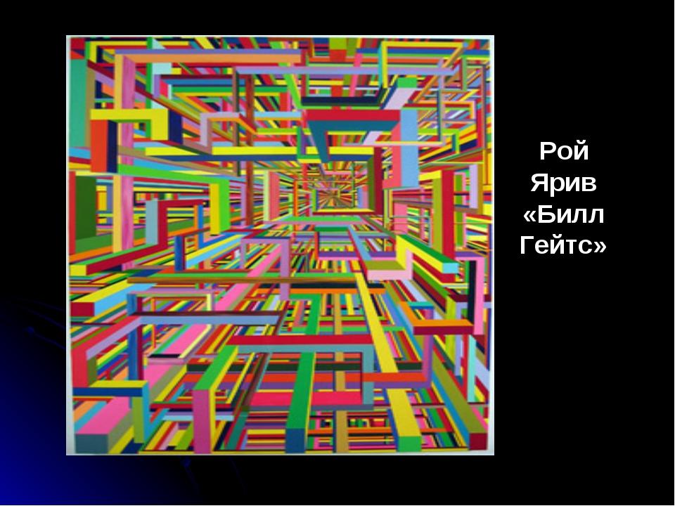 Рой Ярив «Билл Гейтс»