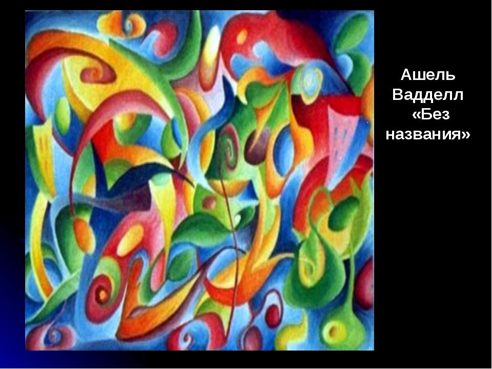 Ашель Вадделл «Без названия»
