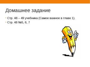 Домашнее задание Стр. 48 – 49 учебника (Самое важное в главе 1). Стр. 48 №5,