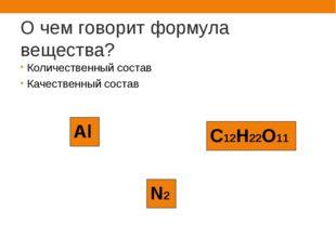 О чем говорит формула вещества? Количественный состав Качественный состав C12