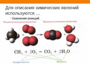 Для описания химических явлений используются … Уравнения реакций. Алгоритм на