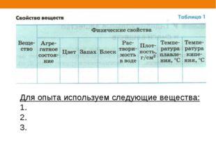 Для опыта используем следующие вещества: 1. 2. 3.